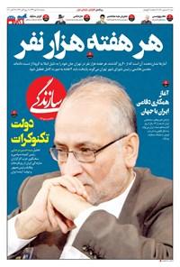روزنامه سازندگی ـ شماره ۷۸۰ ـ ۲۸ مهر ۹۹