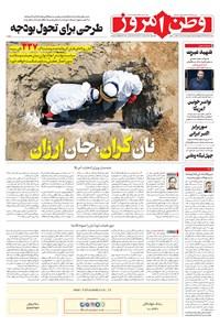 وطن امروز - ۱۳۹۹ سه شنبه ۲۹ مهر