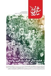 مجله شیرازه  کتاب ـ شماره ۴۶ و ۴۷ - مهر و شهوریور ۹۹