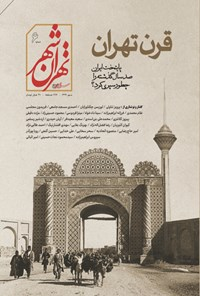 نشریه تهران شهر ـ شماره ۶ ـ مهر ۱۳۹۹