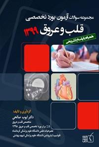 مجموعه سوالات آزمون بورد تخصصی قلب و عروق ۱۳۹۹