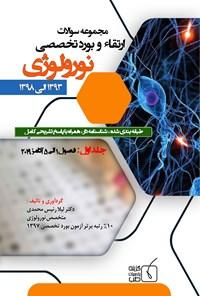 مجموعه سوالات ارتقاء و بورد تخصصی نورولوژی ۱۳۹۳-۱۳۹۸