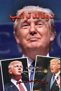 زندگی و دوران دونالد ترامپ