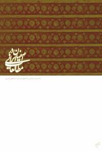 اصفهان در مطالعات ایرانی؛ جلد دوم
