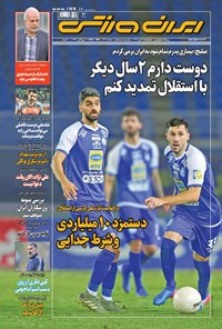 ایران ورزشی - ۱۳۹۹ چهارشنبه ۳۰ مهر