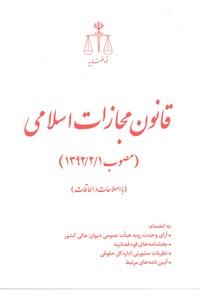 قانون مجازات اسلامی مصوب (۱۳۹۲/۲/۱) با اصلاحات و الحاقات