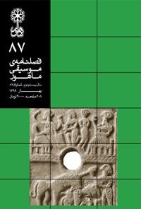 فصلنامه موسیقی ماهور ـ  شماره ۸۷ ـ بهار ۹۹