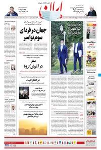 ایران - ۱ آبان ۱۳۹۹