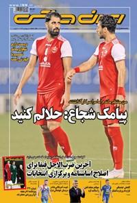ایران ورزشی - ۱۳۹۹ پنج شنبه ۱ آبان