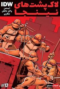 لاکپشتهای نینجا؛ قسمت دوازدهم
