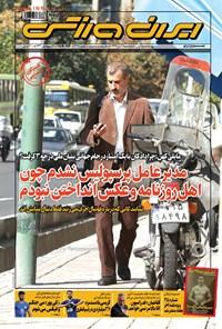 ایران ورزشی - ۱۳۹۹ پنج شنبه ۸ آبان