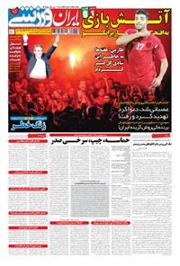 ایران ورزشی - ۱۳۹۴ پنج شنبه ۲۰ فروردين