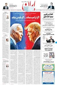 ایران - ۱۰ آبان ۱۳۹۹