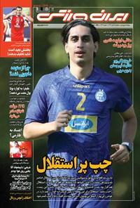ایران ورزشی - ۱۳۹۹ يکشنبه ۱۱ آبان