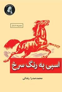 اسبی به رنگ سرخ
