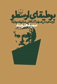 بوطیقای ارسطو