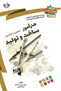 هنرآموز ساخت و تولید (عمومی و تخصصی)