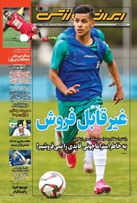 ایران ورزشی - ۱۳۹۹ شنبه ۲۴ آبان
