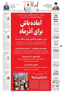 ایران - ۲۵ آبان ۱۳۹۹