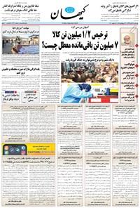 کیهان - يکشنبه ۲۵ آبان ۱۳۹۹