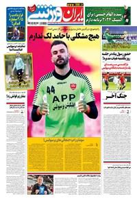 ایران ورزشی - ۱۳۹۹ سه شنبه ۲۷ آبان