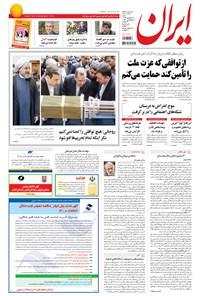 ایران - ۱۳۹۴ شنبه ۲۲ فروردين