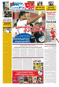 ایران ورزشی - ۱۳۹۹ چهارشنبه ۲۸ آبان
