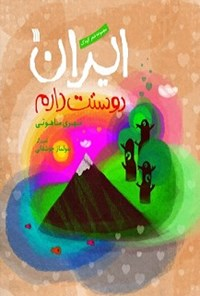 ایران دوستت دارم