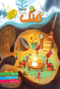 ماهنامه قلک ـ شماره ۳۱ ـ بهمن ۹۷