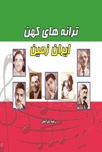 ترانه های کهن ایران زمین