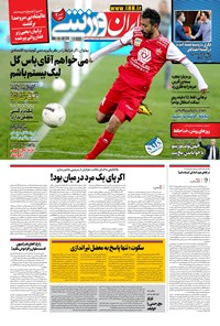 ایران ورزشی - ۱۳۹۹ دوشنبه ۳ آذر