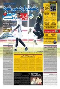 ایران ورزشی - ۱۳۹۹ چهارشنبه ۵ آذر