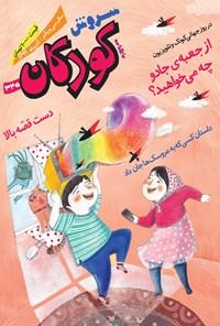 ماهنامه سروش کودکان - شماره ۳۴۵ - آذر ۱۳۹۹