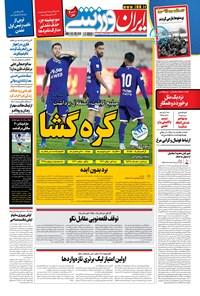 ایران ورزشی - ۱۳۹۹ پنج شنبه ۶ آذر