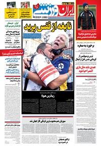 ایران ورزشی - ۱۳۹۹ شنبه ۸ آذر