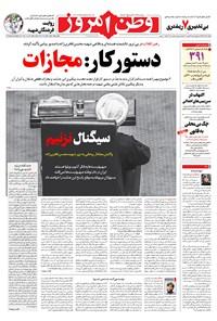وطن امروز - ۱۳۹۹ يکشنبه ۹ آذر