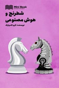 شطرنج و هوش مصنوعی