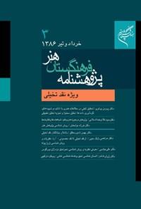 پژوهشنامۀ فرهنگستان هنر ـ شماره ۳ ـ خرداد و تیر ۸۶