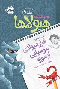 دفتر خاطرات هیولاها؛ جلد ششم