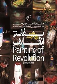 نقاشی انقلاب