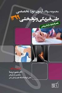 سوالات آزمون بورد تخصصی طب فیزیکی و توانبخشی ۱۳۹۹