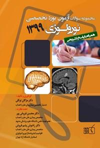 سوالات آزمون بورد تخصصی نورولوژی ۱۳۹۹