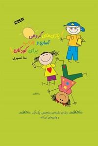 بازی های گروهی آسان و جذاب برای کودکان