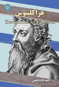 هراکلیتوس
