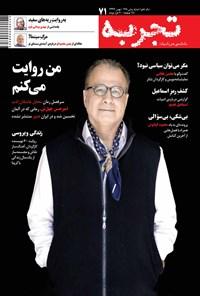 ماهنامه تجربه _ شماره ۷۱ ـ بهمن ۹۹
