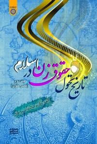 تاریخ تحول حقوق زن در اسلام (جلد دوم)