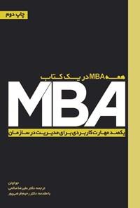 همه MBA در یک کتاب
