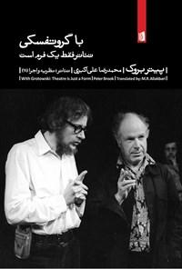 با گروتفسکی: تئاتر فقط یک فرم است