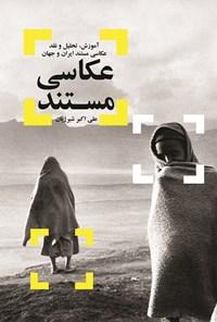 عکاسی مستند: آموزش، تحلیل و نقد عکاسی مستند ایران و جهان
