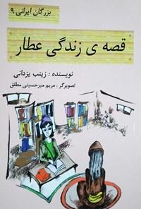قصه زندگی عطار